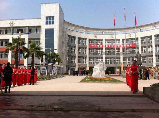 四川省南充市张澜职业技术学校